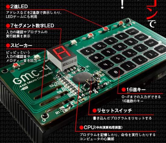 Gakken GMC-4 4-bit Micro Computer