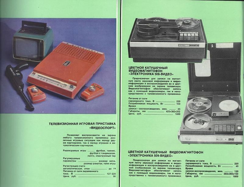 Video games and tape decks