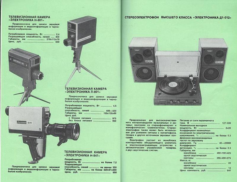 Cameras and stereos