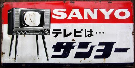 Sanyo sign
